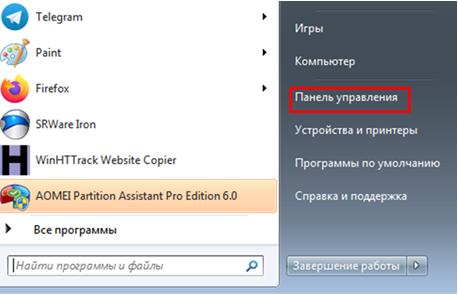 Восстановить файлы Windows 7. Окно запуска панели управления.