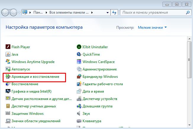 Восстановить файлы Windows 7. Окно панели управления.