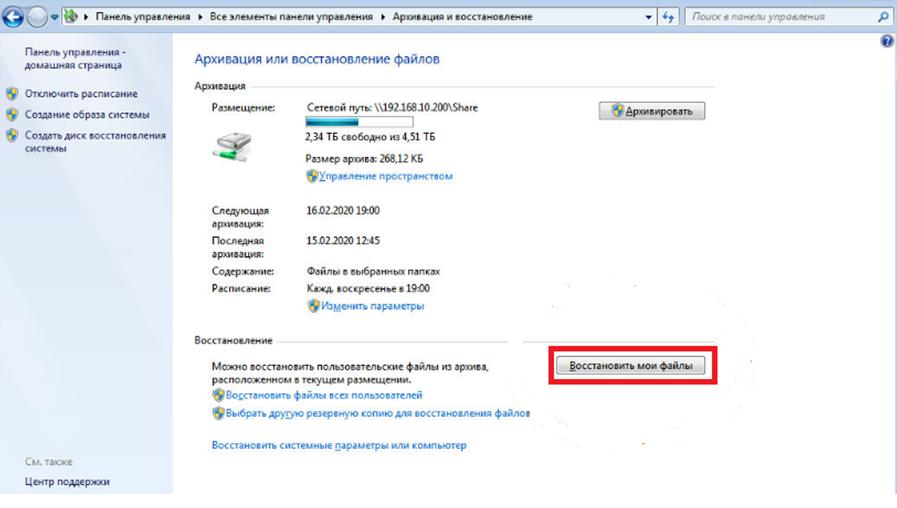 Восстановить файлы Windows 7. Окно Архивация и восстановление.