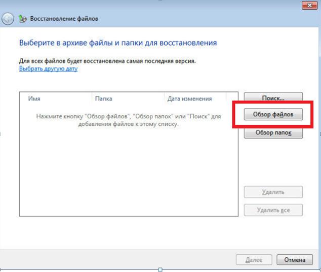 Восстановить файлы Windows 7. Окно восстановления файлов.