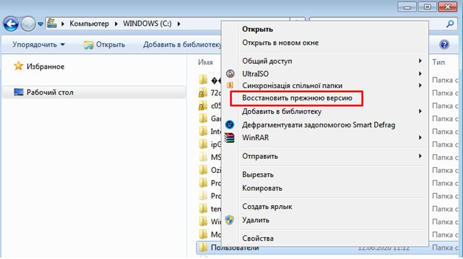 Восстановить файлы Windows 7. Окно восстановить прежнюю версию.