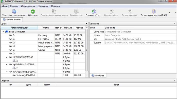 Восстановить файлы Windows 7. Окно программы R-STUDIO.