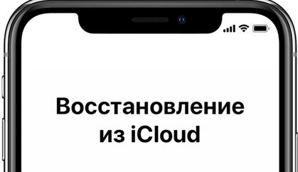 Восстановить из копии icloud. Окно восстановление из icloud.