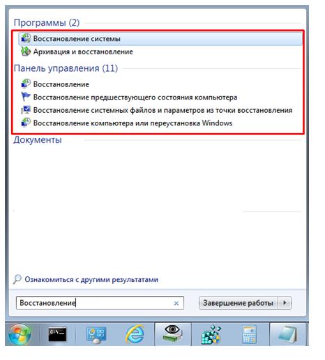 Восстановление Window 7. Выбор восстановление системы.