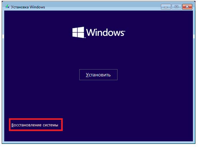 Окно запуска восстановления  Windows 10.