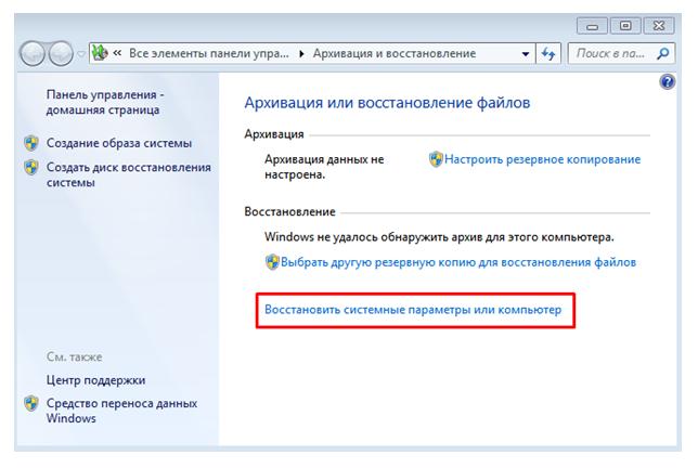 Восстановление Windows. Окно архивация и восстановление.