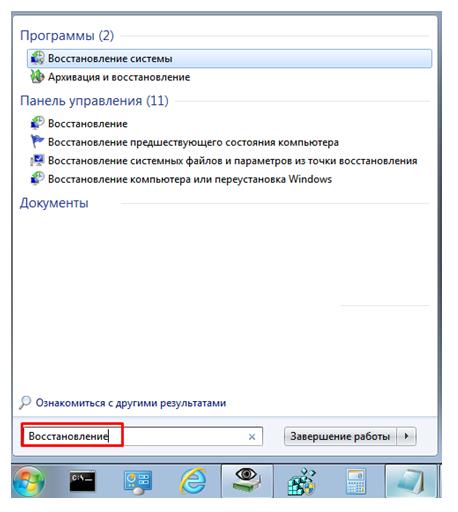 Восстановление Windows. Запуск восстановления.