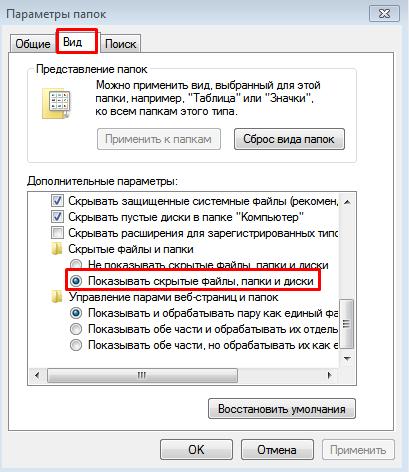 Window 7 скрытые папки. Параметры папок в Window 7 скрытые папки