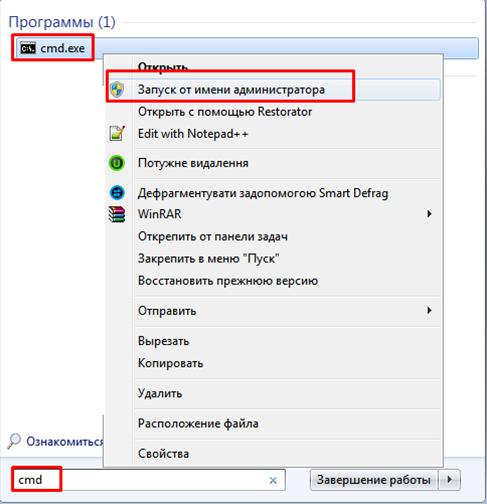 Windows 10 администратор заблокировал выполнение этого приложения. Окно запуска командной строки от имени администратора.
