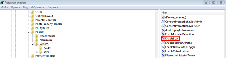 Окно реестра. Раздел  System. Параметр EnableLUA.