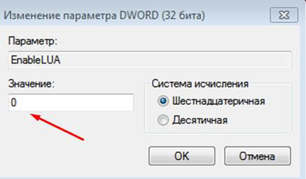 Окно изменения параметра  EnableLUA