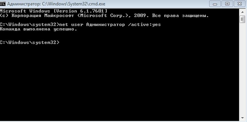Windows 10 администратор заблокировал выполнение этого приложения. Окно командной строки.