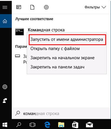 Windows 10 администратор заблокировал выполнение этого приложения. Окно запуска командной строки.