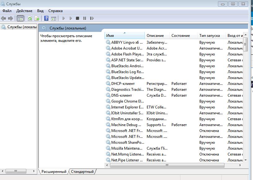 Windows 10 какие службы можно отключить. Окно службы.