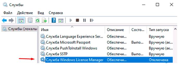 Windows 10 ошибка системы. Окно службы Windows.