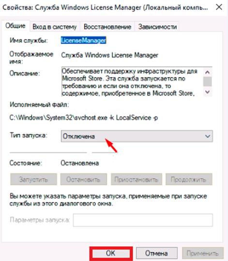 Windows 10 ошибка системы Окно свойства Службы Windows License Manager.