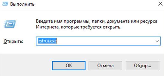 Windows 10 ошибка системы. Окно выполнить.