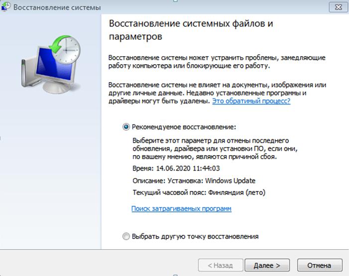 Windows 10 ошибка системы. Окно восстановления системы Windows.