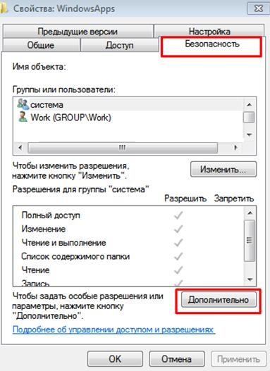 Windows 10 ошибка системы. Окно свойства папки WindowsApps
