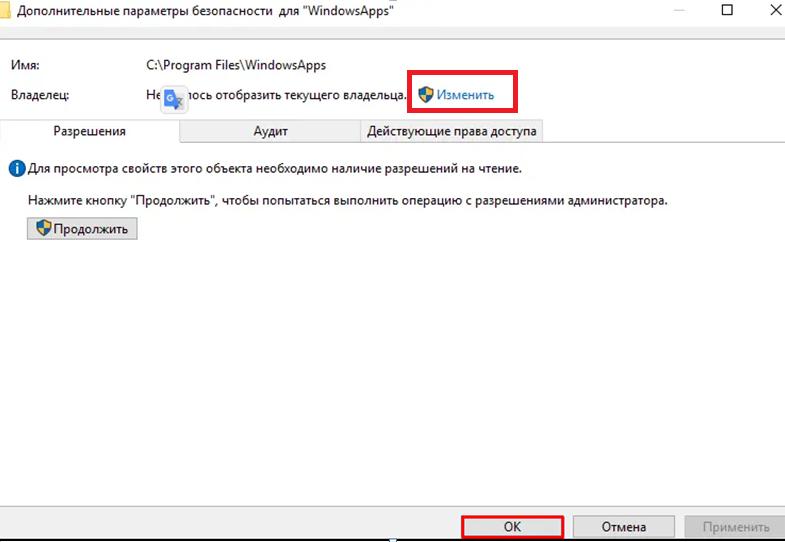 Windows 10 ошибка системы. Окно дополнительные параметры безопасности папки WindowsApps.