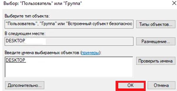 Windows 10 ошибка системы. Окно дополнительные параметры безопасности папки WindowsApps. выбор пользователь или группа.