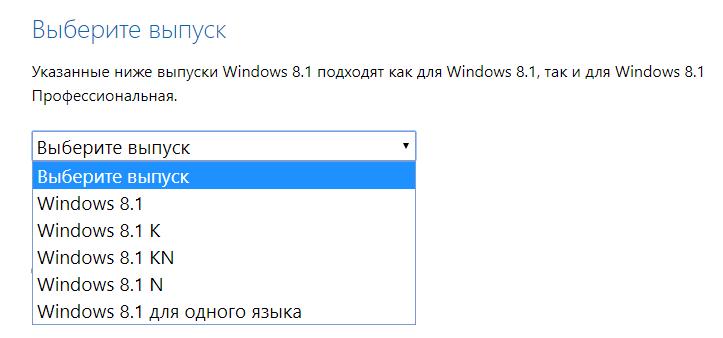 Windows 8 скачать бесплатно. Окно выбора выпуска Windows.