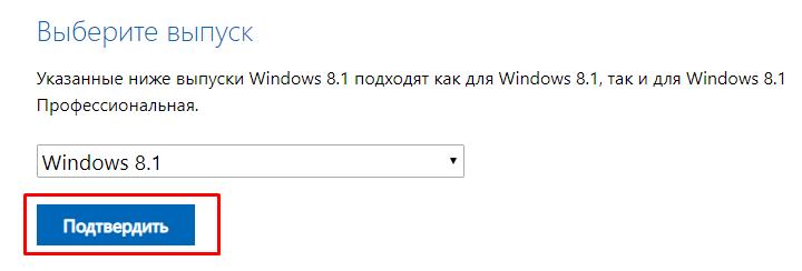 Windows 8 скачать бесплатно. Окно подтвердить выбор.