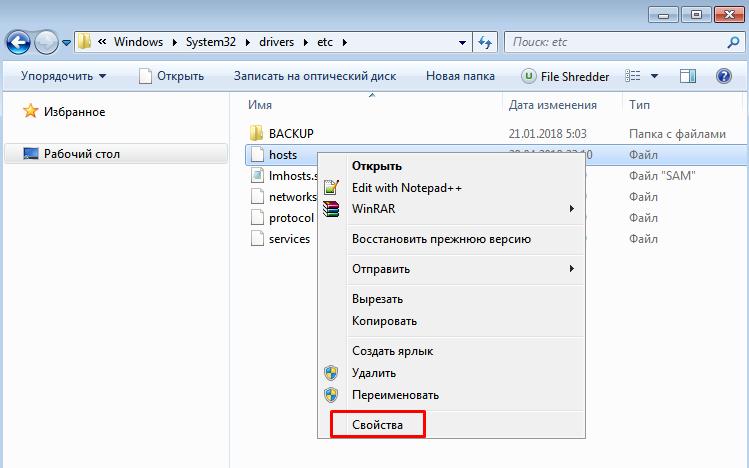 Windows файл hosts. Окно папки etc.