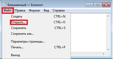 Windows файл hosts. Окно блокнота.
