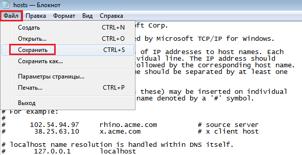 Сохранение файла hosts в блокноте.