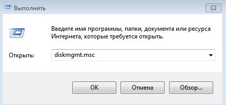 Windows управление дисками. Окно выполнить.