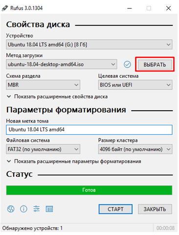 Загрузочная флешка rufus. Окно программы rufus. Выставления нужных параметров.