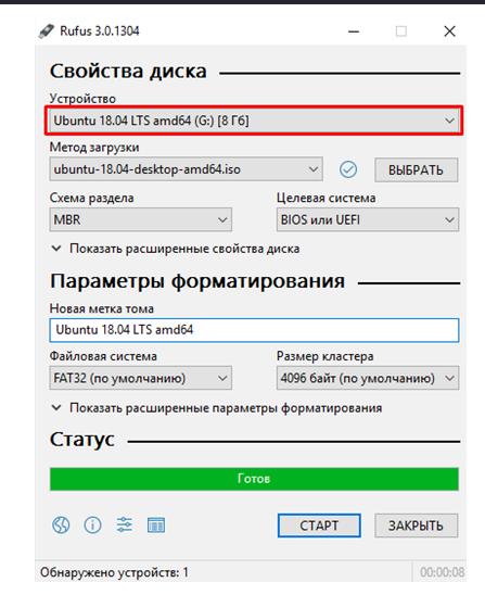 Загрузочная флешка Windows 10. Окно программы  rufus.