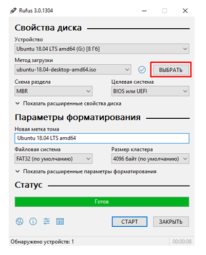 Загрузочная флешка Windows 10. Окно программы  rufus. Вкладка выбор.