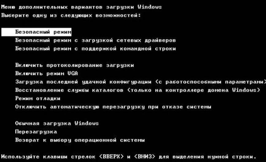 Окно выбора Безопасный режим Windows 7.