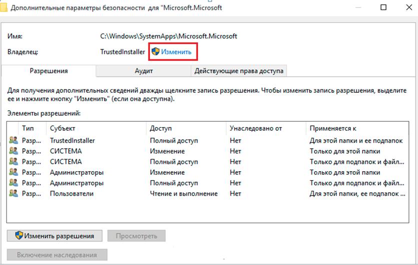 Запросите разрешение от trustedinstaller. Окно дополнительные параметры безопасности.