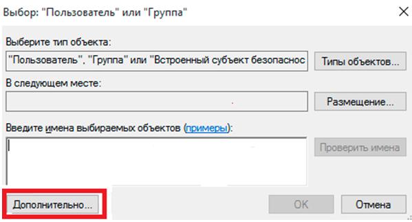 Запросите разрешение от trustedinstaller. Окно пользователь и группа.