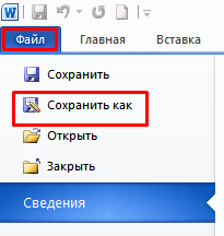 Окно меню в Microsoft Word. Как сохранить файл в PDF