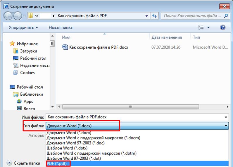 Окно сохранения документа.Как сохранить файл в PDF