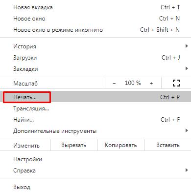 Меню браузера. Как сохранить файл в PDF.