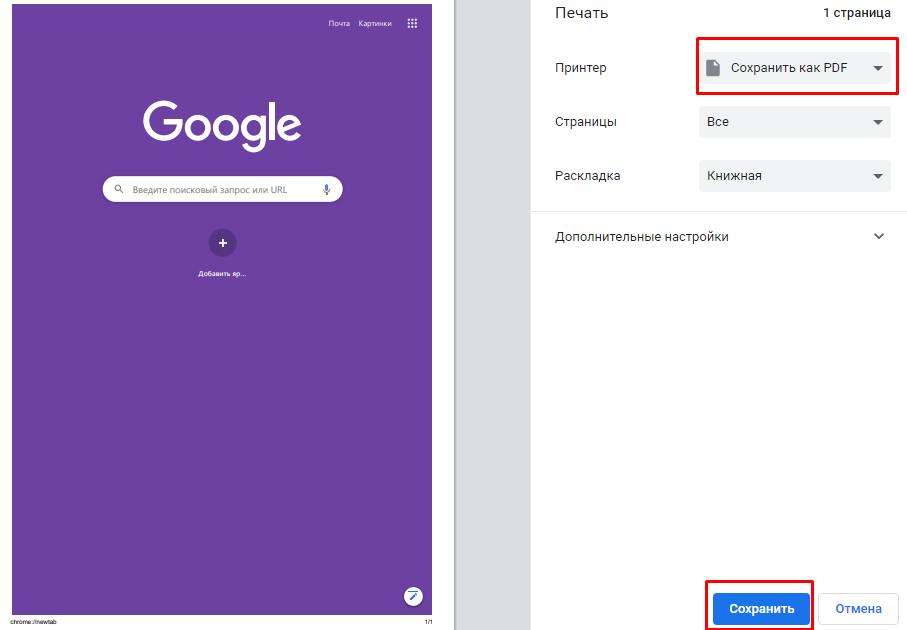 Сохранения файла в браузере в формате PDF.