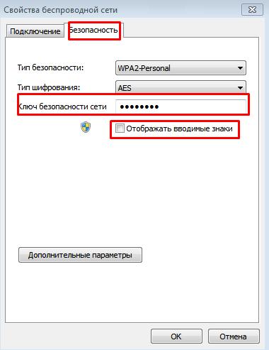 Как узнать пароль от WiFi. Окно свойства беспроводной сети.