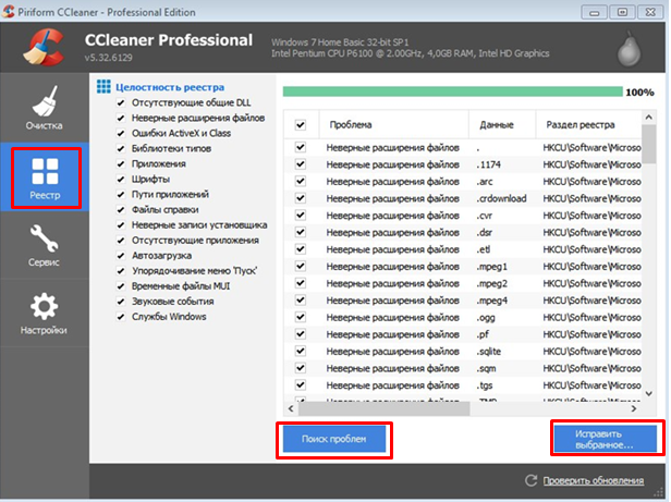 Код 43 видеокарта Windows. Окно программы CCleaner. Реестр.