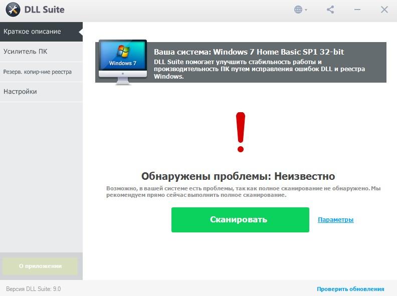 Код 43 видеокарта Windows. Окно программы DLL Suite. Сканировать.