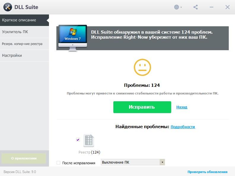 Код 43 видеокарта Windows. Окно программы DLL Suite. Исправить.