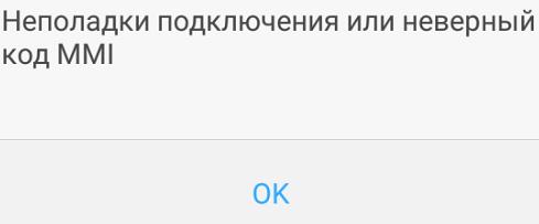 Неверный код mmi. Окно ошибки.