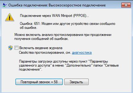 Ошибка 651 при подключении. Окно ошибки 651.