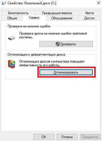 Ssd под Windows. Окно свойства.