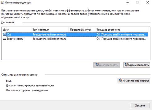 Ssd под Windows. Окно оптимизация дисков.