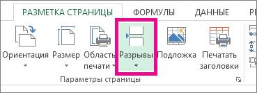 В статье узнаем как сделать вставку, перемещение и удаление разрывов страниц на листе Excel